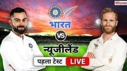 LIVE New Zealand vs India 1st Test Match Day-3: अश्विन ने किया ग्रैंडहोम को आउट, न्यूजीलैंड के 9 विकेट गिरे