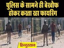 CAA को लेकर जाफराबाद और भजनपुरा में हिंसा,कई इलाकों में धारा 144 लागू