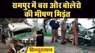 यूपी : रामपुर में बस और बोलेरो की भीषण भिड़ंत, शुगर मिल के 5 कर्मचारियों की मौत