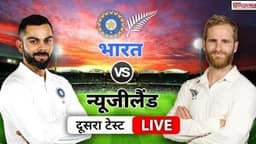 india vs new zealand 2nd test live updates