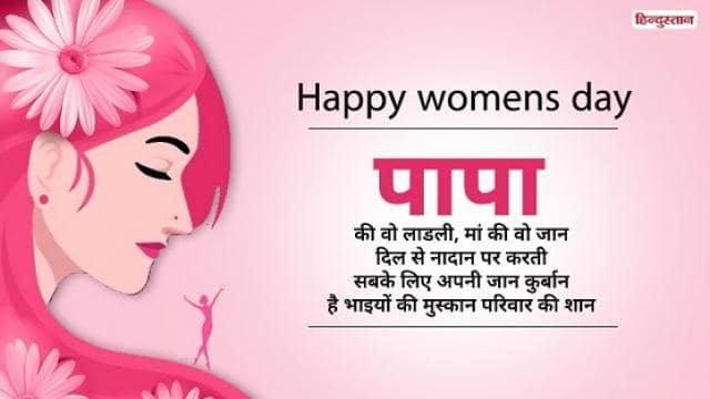 International Womens Day : IMAGES, GIF, ANIMATED GIF, WALLPAPER, STICKER FOR WHATSAPP & FACEBOOK