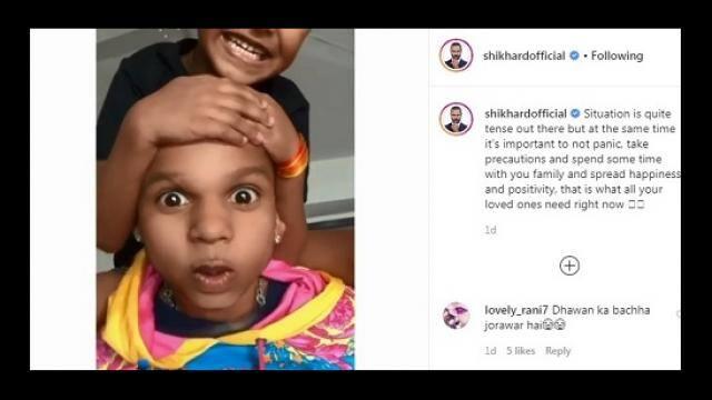 शिखर धवन बने अपने बेटे जोरावर के 'भाई', शेयर किया Funny वीडियो, मेसेज में लिखा कैसे बचें कोरोनावायरस संक्रमण से