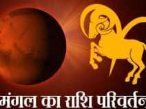 Mangal Vakri 2020: 4 अक्टूबर से इस राशि में उल्टी चाल चलेंगे मंगल