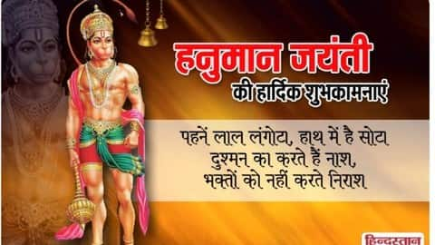 hanuman jayanti 2020  hanuman jayanti  happy hanuman jayanti images  hanuman jayanti wihses in hindi