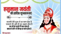 hanuman jayanti 2020  hanuman jayanti  happy hanuman jayanti images