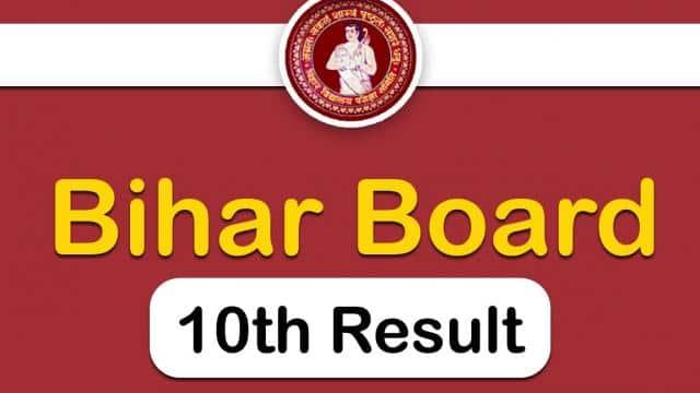 Bihar board 10th result 2020:  बिहार बोर्ड मैट्रिक का परीक्षा परिणाम के लिए बस कुछ ही घंटे का इंतजार, ऐसे कर सकेंगे चेक