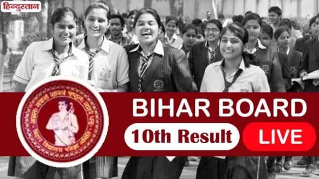 Bihar Board 10th Result 2020 Live Updates: तैयार रखें रोल नंबर, कुछ देर में जारी होने वाला है BSEB बिहार बोर्ड मैट्रिक रिजल्ट