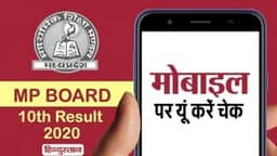 mp board 10th result 2020 declared check on mobile