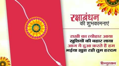 raksha bandhan 2020 message