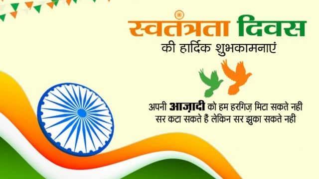 Independence Day Wishes & Messages : देशभक्ति से सराबोर ये संदेश भेजकर मनाएं आजादी का जश्न