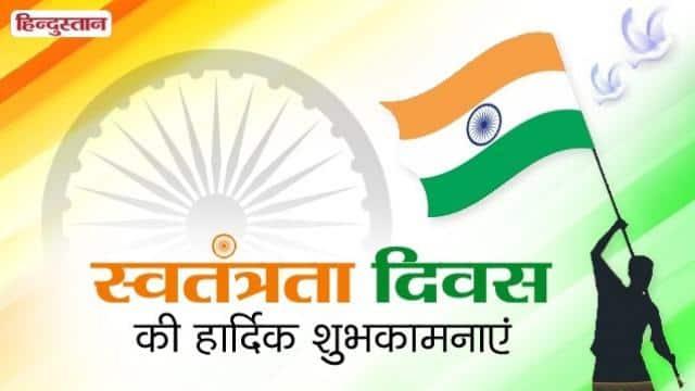 Happy Independence Day 2020: 15 अगस्त पर अपनों के साथ शेयर करें ये Images और SMS