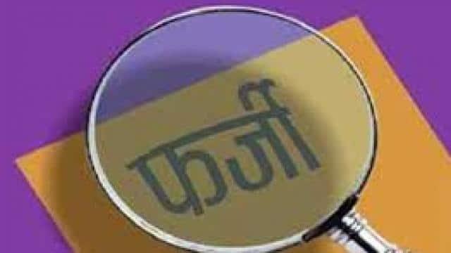 UPMSP UP Board Marksheet : फर्जी मार्कशीट से यूपी बोर्ड को बदनाम करने की साजिश