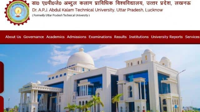 AKTU : परीक्षा न दे पाने वाले छात्रों को एक और मौका, 7 जनवरी से परीक्षाएं