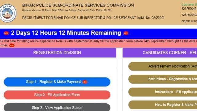 BPSSC Bihar Police SI Recruitment 2020 : लास्ट डेट में सिर्फ 2 दिन बाकी, जानें बिहार पुलिस एसआई सार्जेंट भर्ती की अहम डिटेल्स