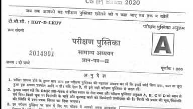 Download UPSC Prelims 2020 question pape