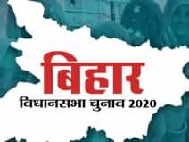 बिहार विधानसभा 2020 का चुनाव 43 वर्षों में अबतक सबसे करीबी मुकाबला