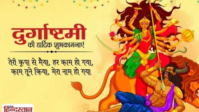 Happy Durga Ashtami 2020 Wishes Messages SMS wallpaper quotes image and  facebook and whatsapp status for Maha Ashtami - Maha Ashtami 2020 Wishes:  'हैप्पी महाष्टमी', दोस्तों और रिश्तेदारों को आज भेजें ये
