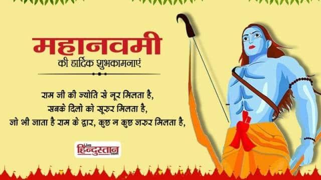 Happy Maha Navami 2021 Wishes: महानवमी की दें इन शानदार मैसेज और SMS से बधाई, अपनों को कहें- 'हैप्पी महानवमी'