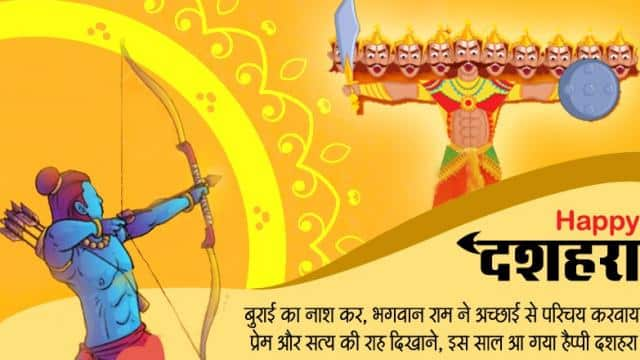 Happy Dussehra 2021: इस दशहरा अपने-अपनों से शेयर करें ये 5 शुभकामना संदेश
