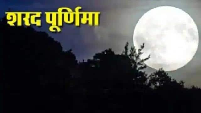 sharad purnima 2020 on 30 october 20  in india