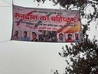 उपचुनाव : मतदान बहिष्कार पर डटे ग्रामीणों को आज समझाने पहुंच सकते हैं अफसर