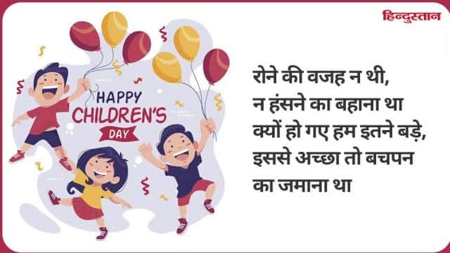 happy children s day 2020