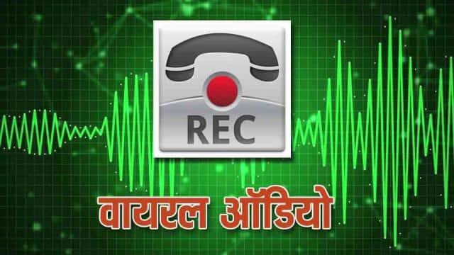 वन भर्ती परीक्षा में कथित धांधली का ऑडियो हुआ वायरल,कहीं गुमराह करने की साजिश तो नहीं !