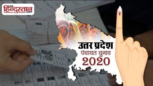 up panchayat elections 2020 latest updates news uttar pradesh likely to be held in april or may know