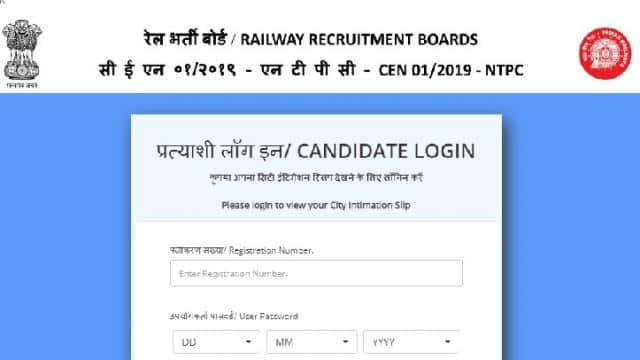 rrb ntpc exam date and city slip link activated
