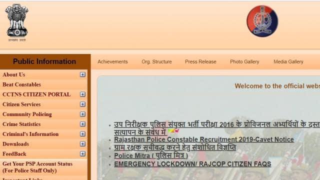 Rajasthan Police Constable Result date 2020 :जानें कब जारी हो सकती हैं कांस्टेबल भर्ती परीक्षा की आंसर की