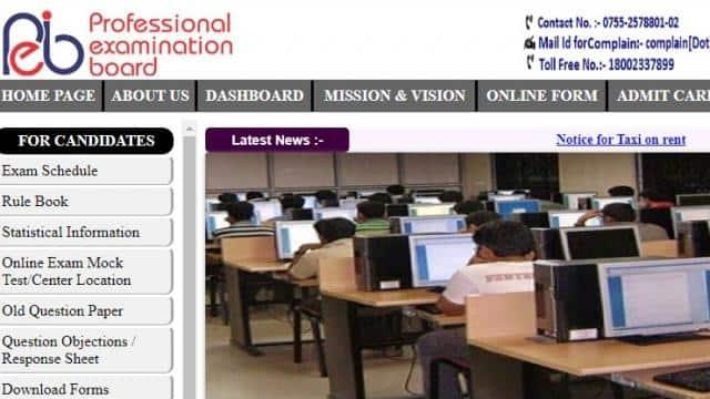 MPPEB MP PPT 2020 : एमपी प्री पॉलिटेक्निक टेस्ट की फीस वापसी के लिए कल तक करें आवेदन