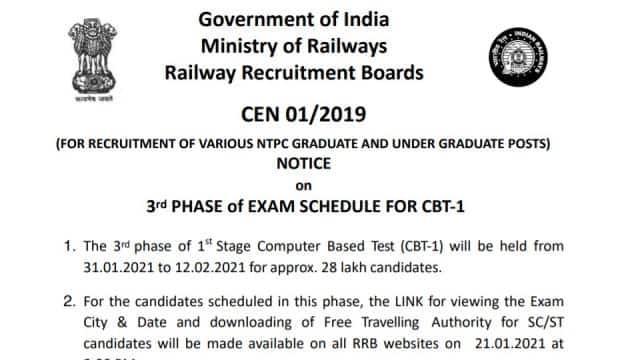 RRB NTPC Phase-3 Exam 2021: NTPC CBT Phase-3 Exam Date released of Railway  Recruitment Board - RRB NTPC Phase-3 Exam 2021: रेलवे भर्ती बोर्ड की  एनटीपीसी सीबीटी फेज-3 परीक्षाओं का शेड्यूल जारी