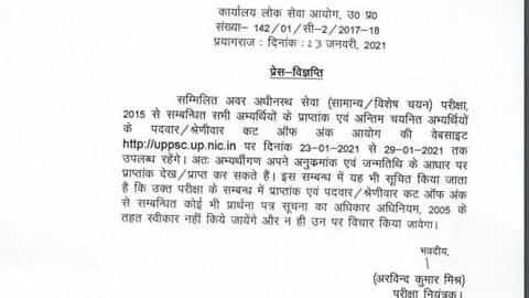uppsc lower subordinate exam 2015 result