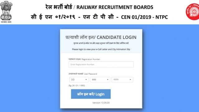 rrb ntpc phase 3 admit card 2021