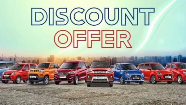 Maruti Suzuki की कारों पर मिल रहा है बंपर डिस्काउंट, Alto से लेकर Brezza तक की खरीद पर होगी भारी बचत