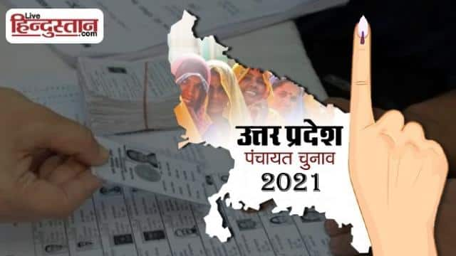 up panchayat elections many villages of sc obc  backward caste will be elected first time as gram pr