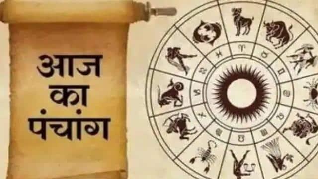 Aaj ka panchang: आज है अष्टमी तिथि, दोपहर बाद लगेगी नवमी, पढ़ें आज का पंचांग