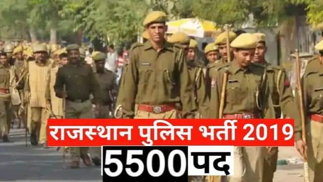 राजस्थान पुलिस कांस्टेबल भर्ती रिजल्ट : कोर्ट के आदेश के बाद गहलोत सरकार ने उठाया ये कदम
