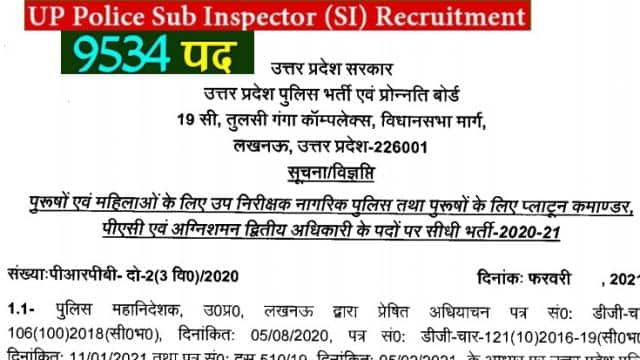 up police si recruitment 2021 up police daroga bharti notification 2021
