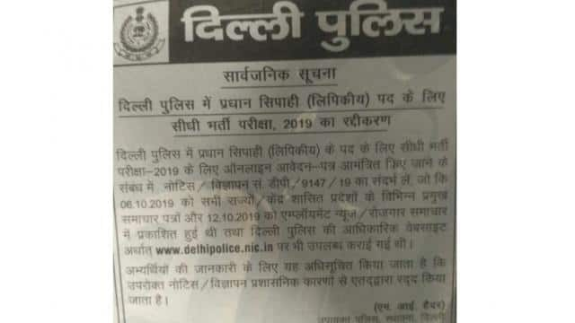 delhi police delhi police cancelled