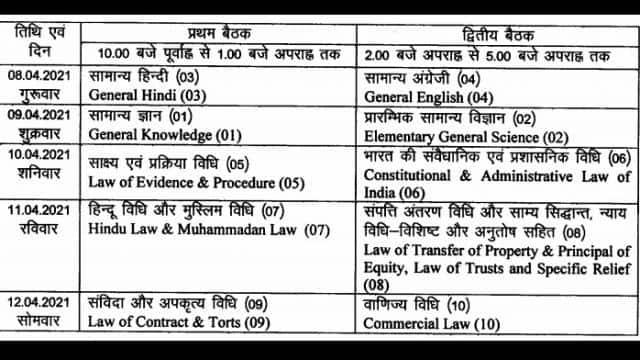 bpsc judicial services exam date