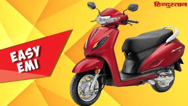 कम खर्च में Honda Activa खरीदने का मौका! लो डाउन पेमेंट पर हर महीने देनी होगी महज 2,307 रुपये EMI, जाने स्कीम