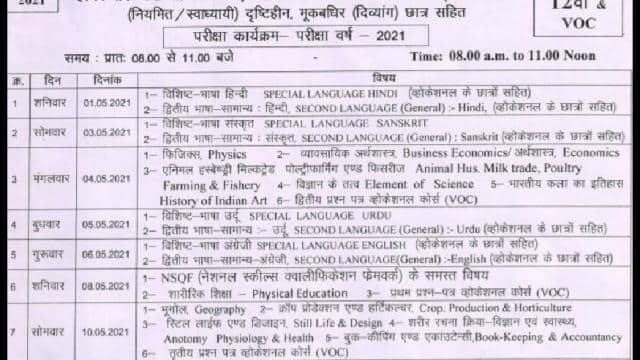 mpbse mp board 10th time table 2021