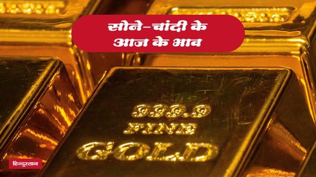जबलपुर में ये रहा 24 कैरेट सोने का रेट, जानें आज का भाव