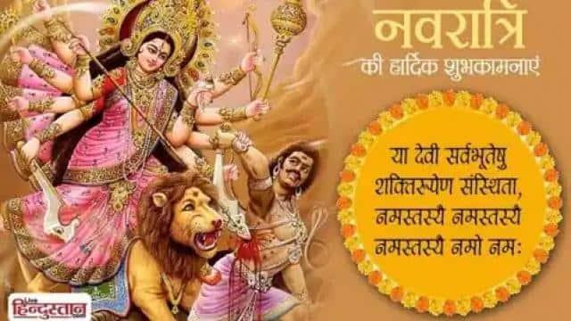 Happy Navratri 2021 : देवी उपासना का पर्व नवरात्रि कल से शुरू, दोस्तों को भेजें ये खास Wishes, SMS