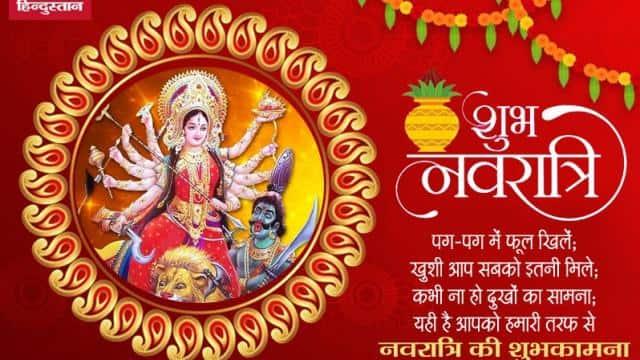 Happy Durga Ashtami 2021 : दुर्गा अष्टमी पर अपनों को भेजें माता रानी के ये प्यार भरें SMS, भक्तिमय बन जाएगा माहौल