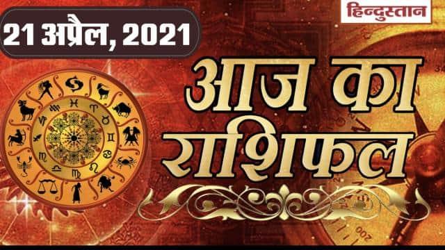 राशिफल 21 अप्रैल: मां सिद्धिदात्री आज इन राशि वालों पर बरसाएंगी असीम कृपा, जानें कैसा रहेगा आपका रामनवमी का दिन