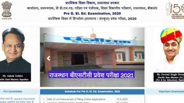 Rajasthan BSTC Pre Deled Exam 2021 : चुनाव के चलते बदले जा रहे हैं राजस्थान प्री डीएलएड परीक्षा केंद्र