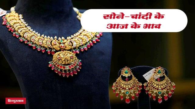 रायपुर में आया सोने और चांदी के दाम में बदलाव, ये रहे दाम