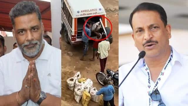 बिहार में मरीजों की बजाय बालू ढोने के काम आ रही BJP सांसद की एंबुलेंस, पप्पू यादव ने वीडियो जारी कर किया दावा